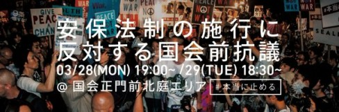 3.29国会前抗議