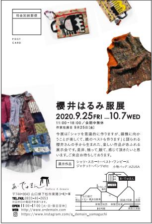 櫻井はるみ服展2020-2